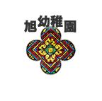 旭幼稚園サイト